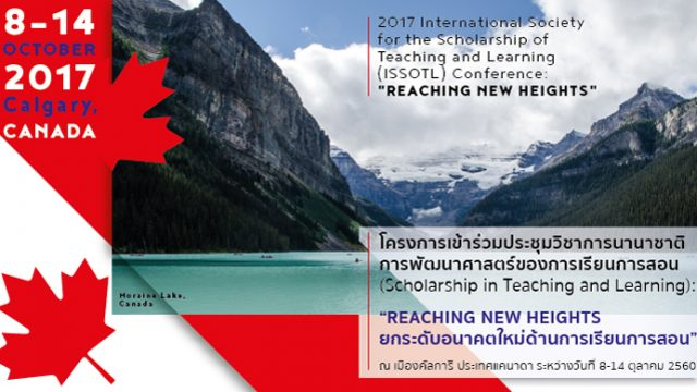 "2017 International Society of Scholarship of Teaching and Learning (ISSOTL) Conference: ""REACHING NEW HEIGHTS"""