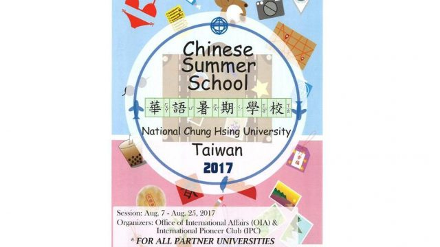 2017 Chinese Summer School of National Chung Hsing, Taiwan!