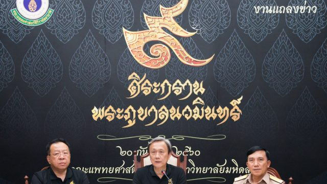 """Siriraj held Special Exhibition """"In Remembrance of His Majesty the Late King Bhumibol Adulyadej"""""""