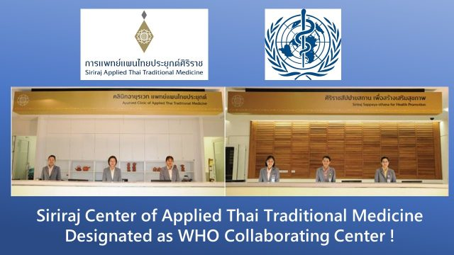 Siriraj Center of Applied Thai Traditional Medicine Designated as WHOCC !!