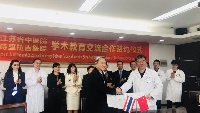 MOU between Siriraj and Jiangsu Province Hospital of TCM, China