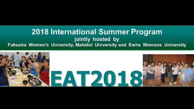 EAT 2018 International Summer Program