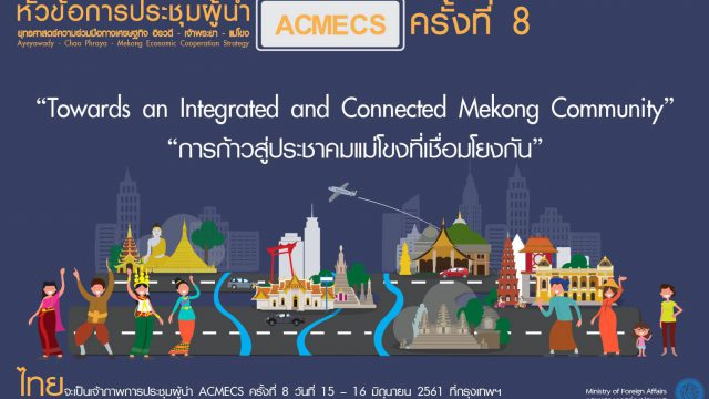 The 8th Ayeyawady – Chao Phraya – Mekong Economic Cooperation Strategy: ACMECS