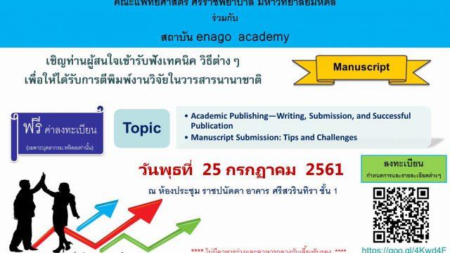 Manuscript Trainning by  Enago Academy