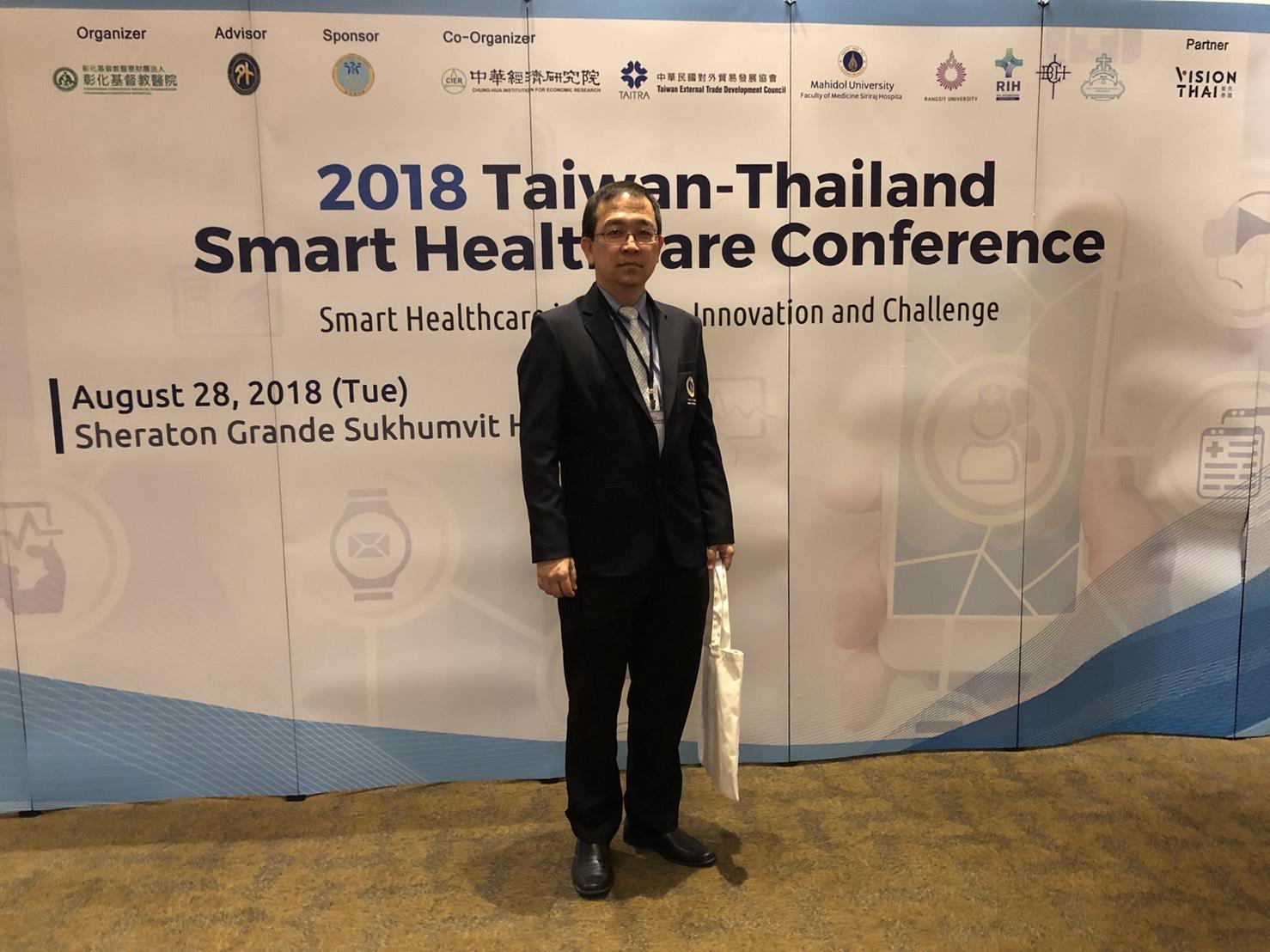 "Siriraj Attend ""2018 Taiwan-Thailand Smart Healthcare Conference"""