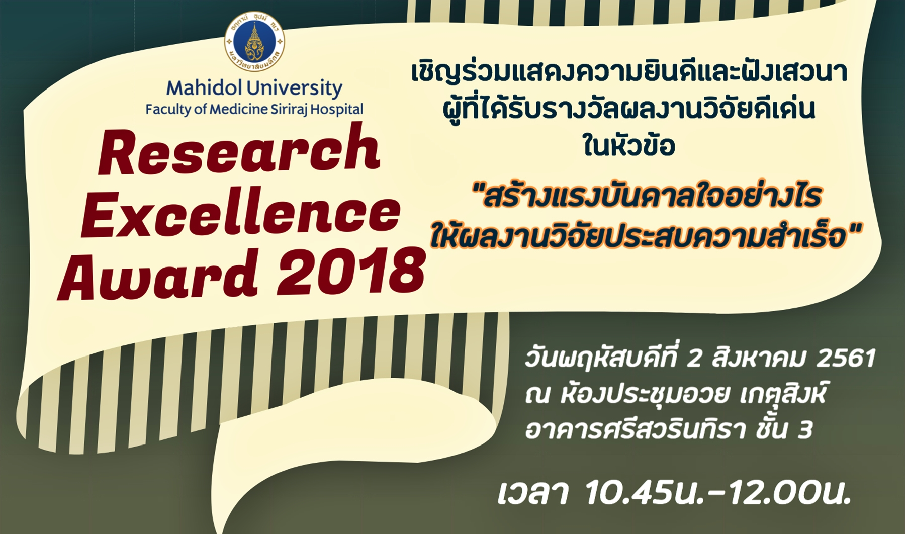 Research Excellence Award 2018