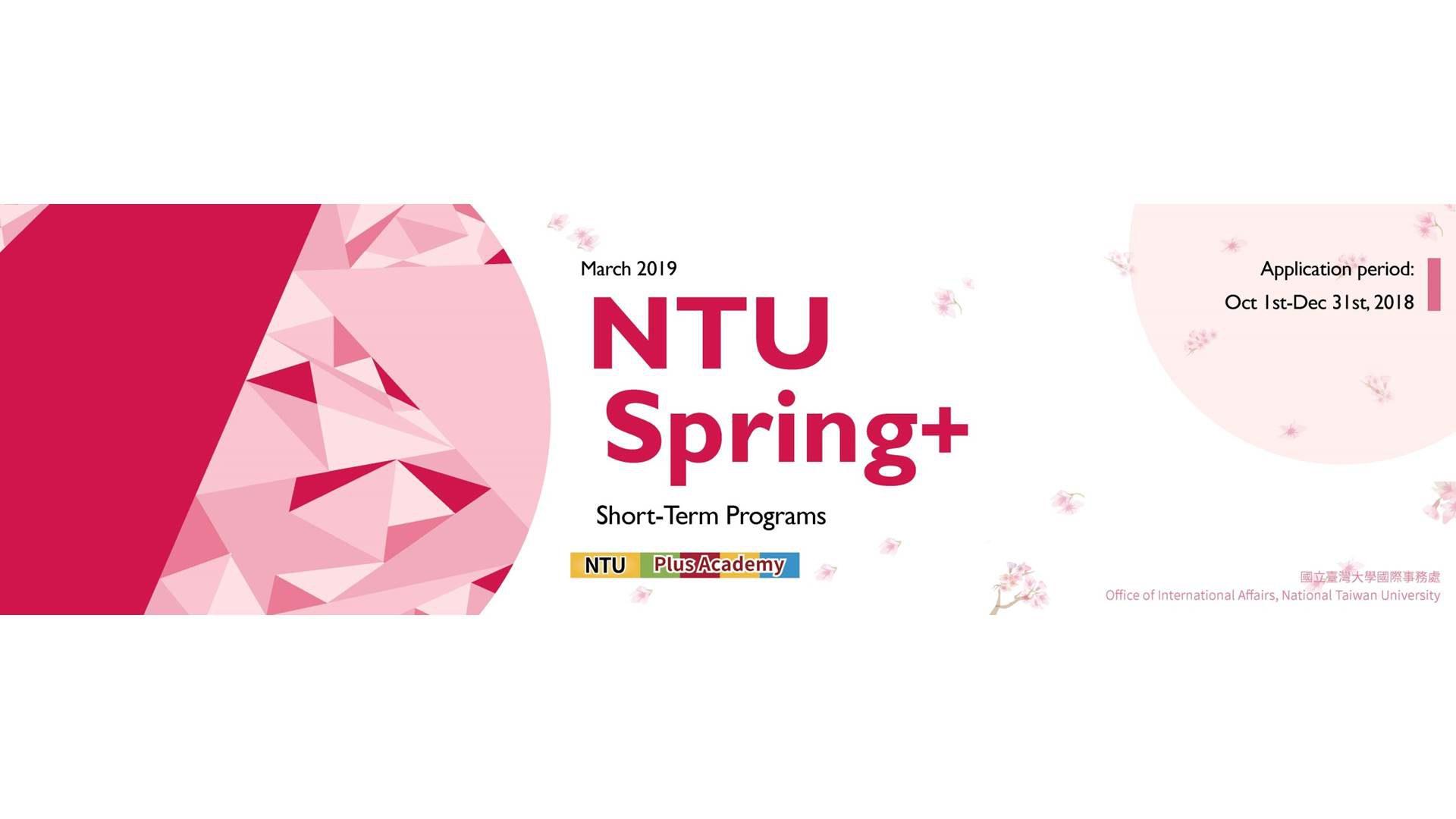 Online Application for 2019 National Taiwan University's Spring Exchange Student Program