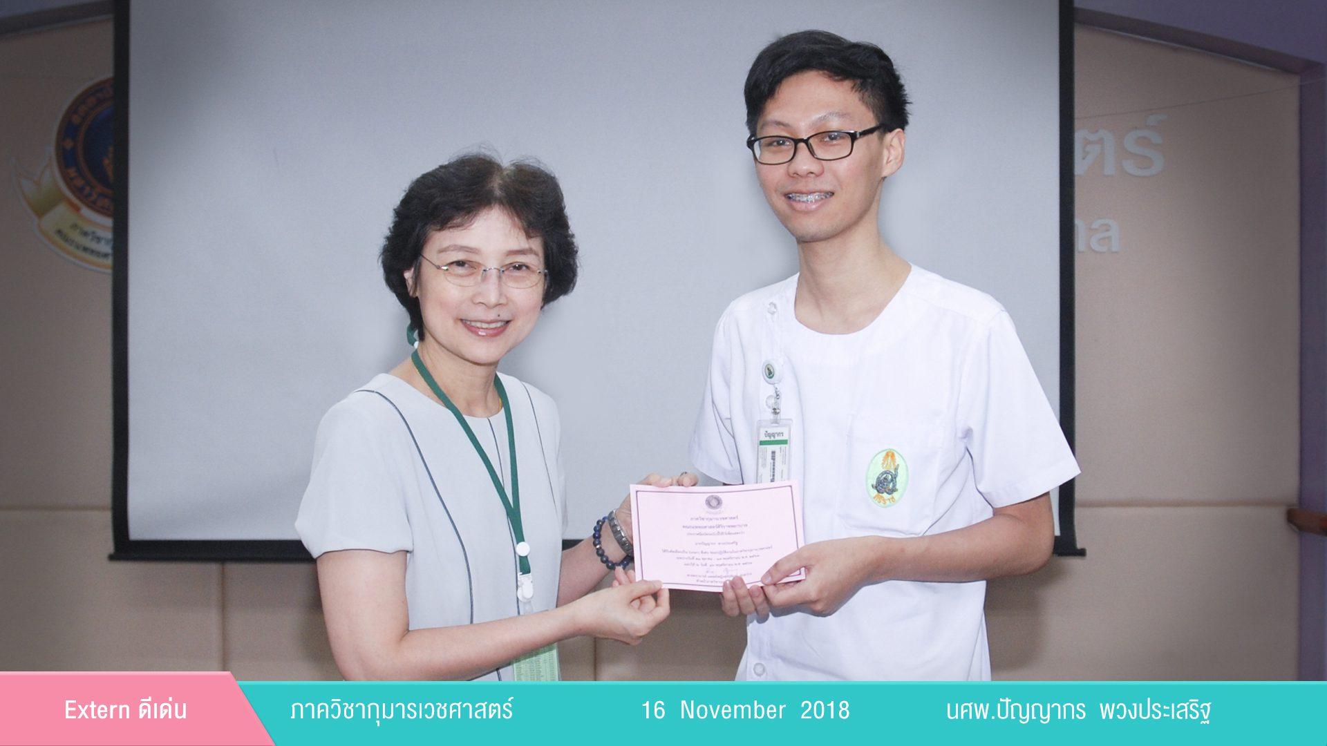 Excellent Extern Award