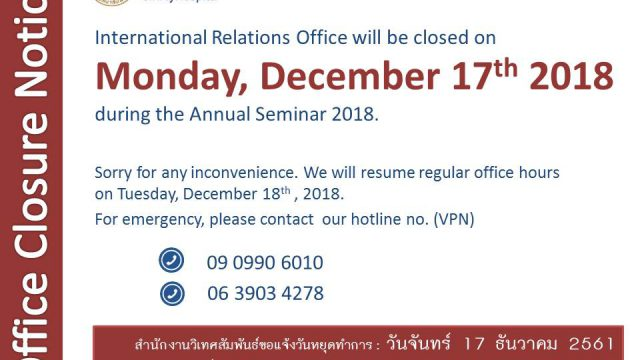 IR Office Closure Notice!