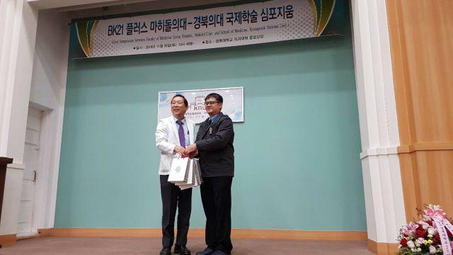 Joint Symposium Between Faculty of Medicine Siriraj Hospital and School of Medicine Kyungpook University