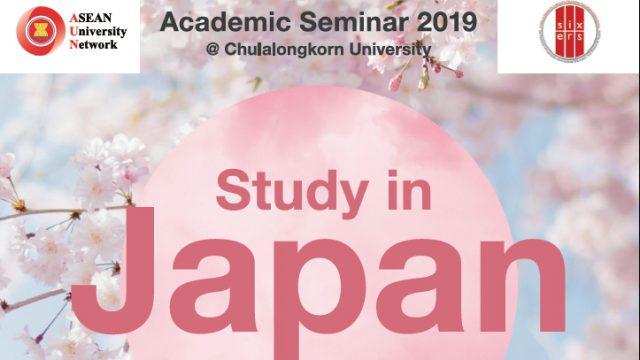Academic Seminar 2019 at Chulalongkorn University