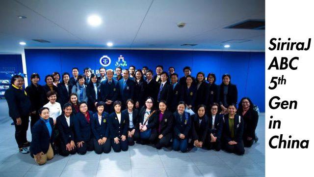 ABC 5th Gen. at Ruijin Hospital, Shanghai Jiao Tong University