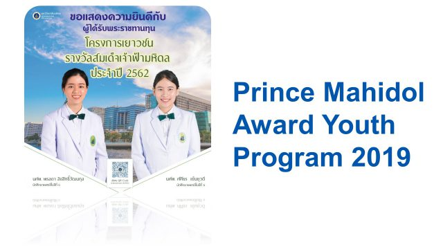 The Result of Prince Mahidol Award Youth Program