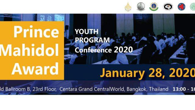 Prince Mahidol Award Youth Program Conference 2020