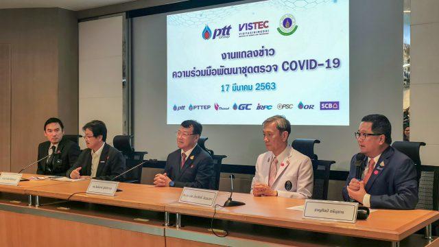 VISTEC, Siriraj, and PTT Co-invented the VISTEC Diagnostic Test Kit to Detect COVID-19!