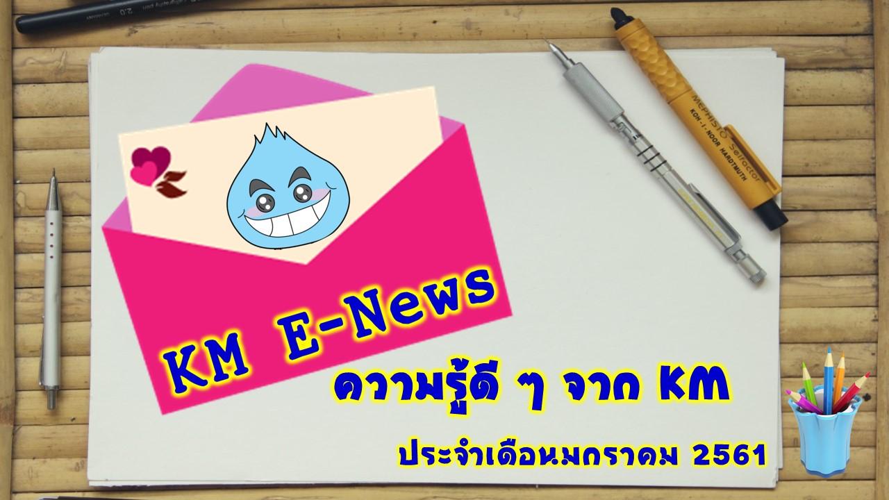 KM E-News ฉบับที่ 1/2561