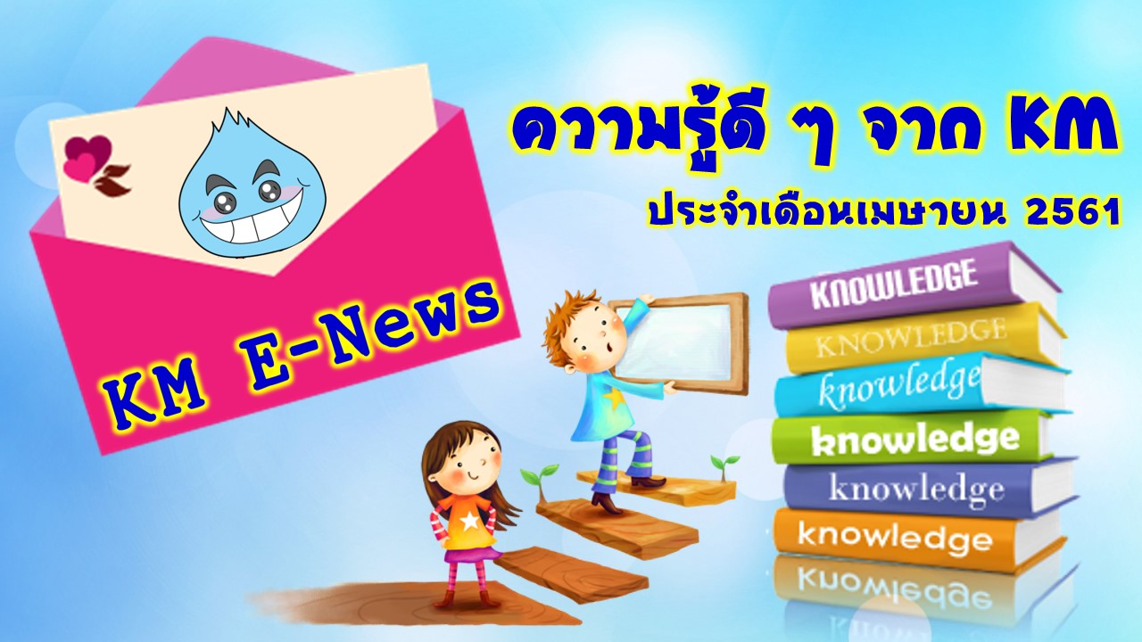 KM E-News ฉบับที่ 4/2561