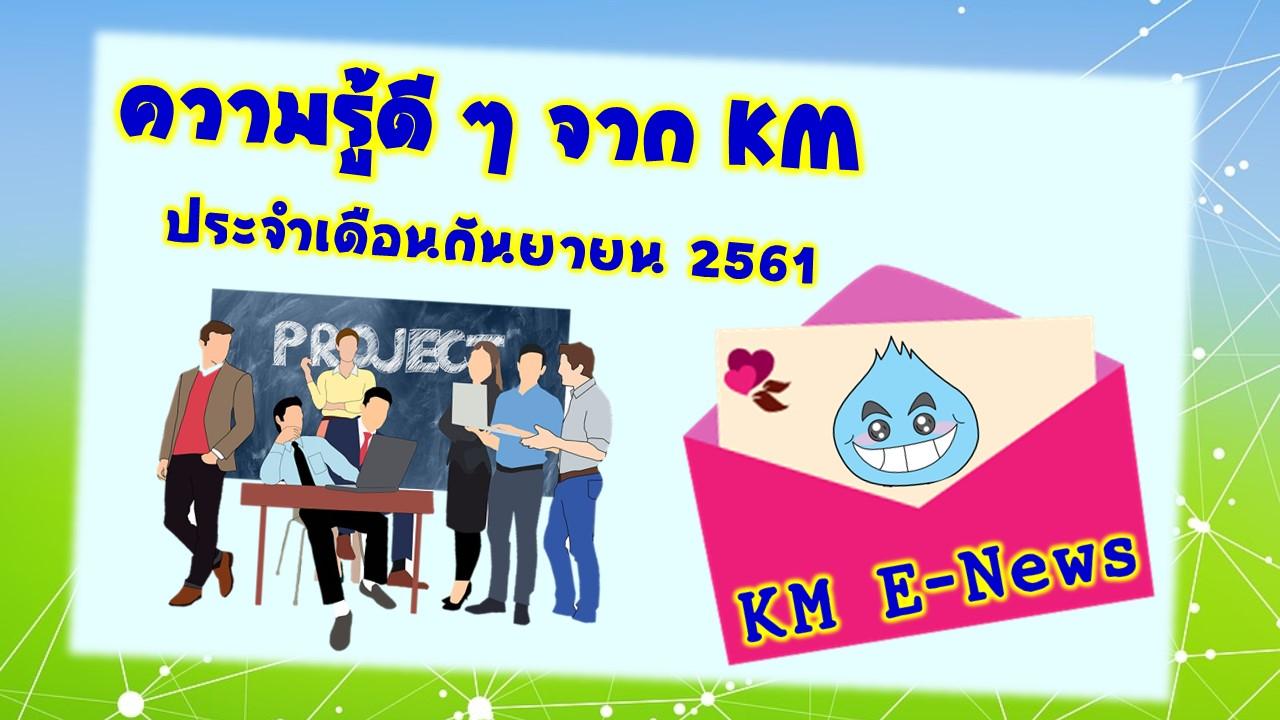 KM E-News ฉบับที่ 9/2561