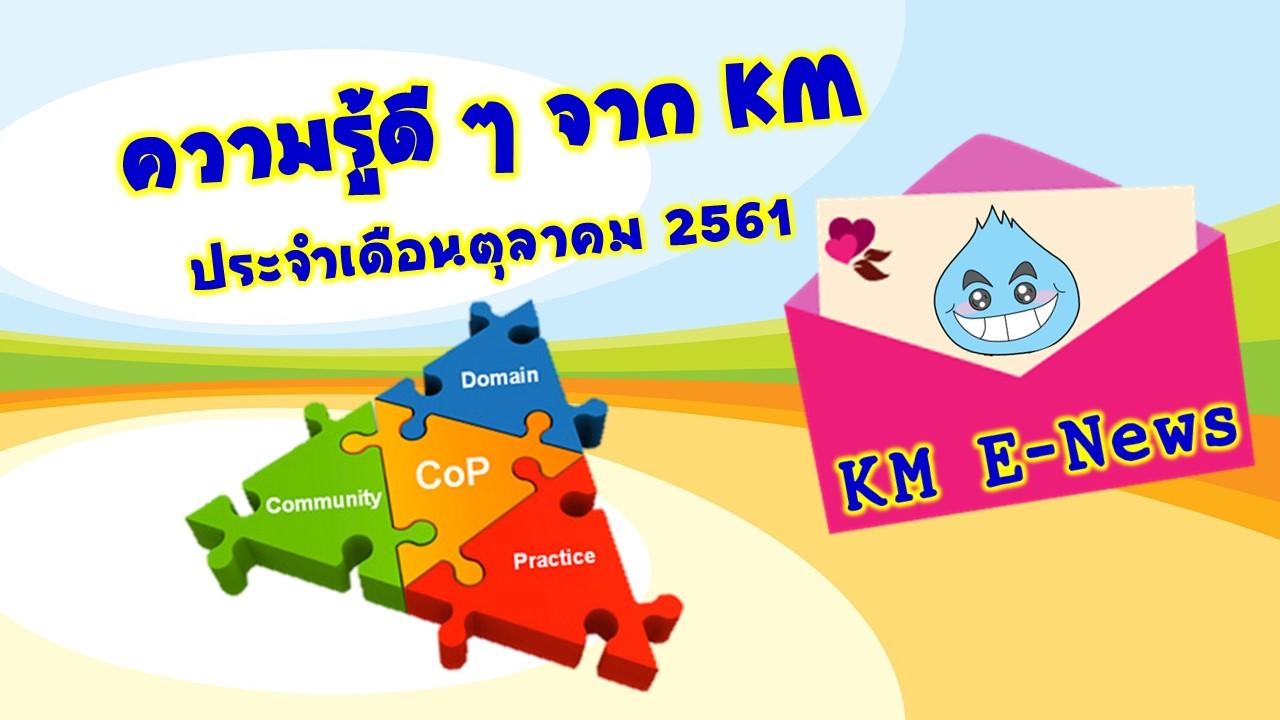 KM E-News ฉบับที่ 10/2561