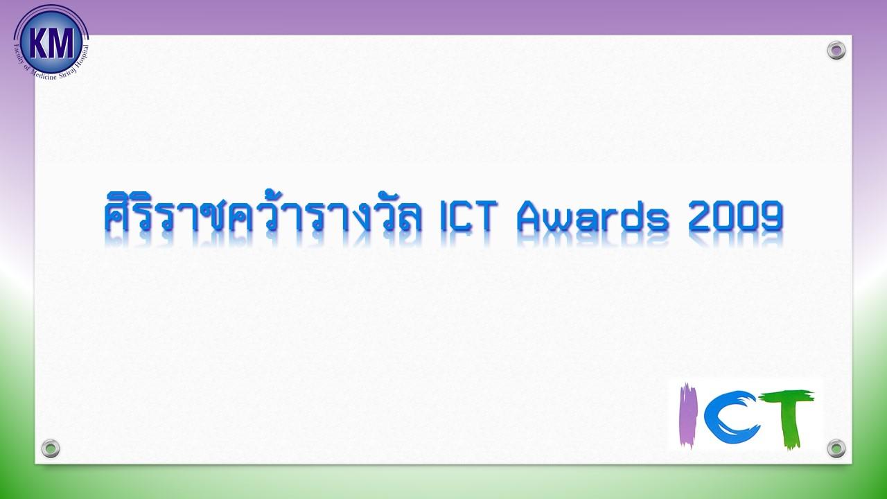 ศิริราชคว้ารางวัล ICT Awards 2009