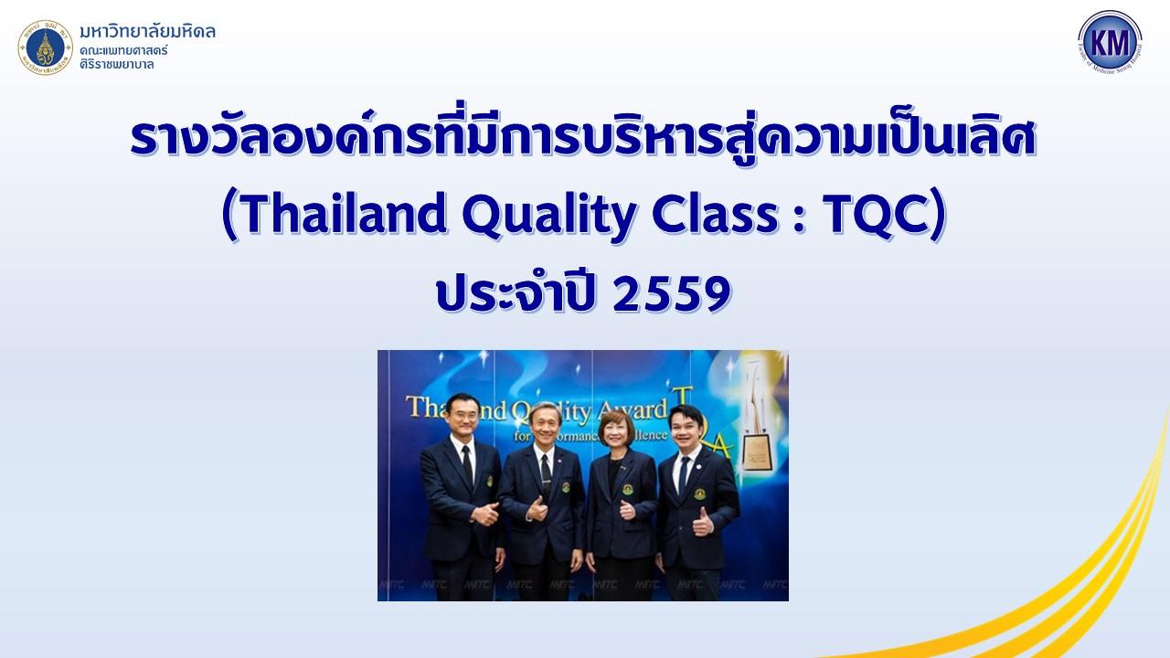 คณะแพทยศาสตร์ศิริราชพยาบาล มหาวิทยาลัยมหิด ได้รับรางวัลองค์กรที่มีการบริหารสู่ความเป็นเลิศ (Thailand Quality Class : TQC) ประจำปี 2559