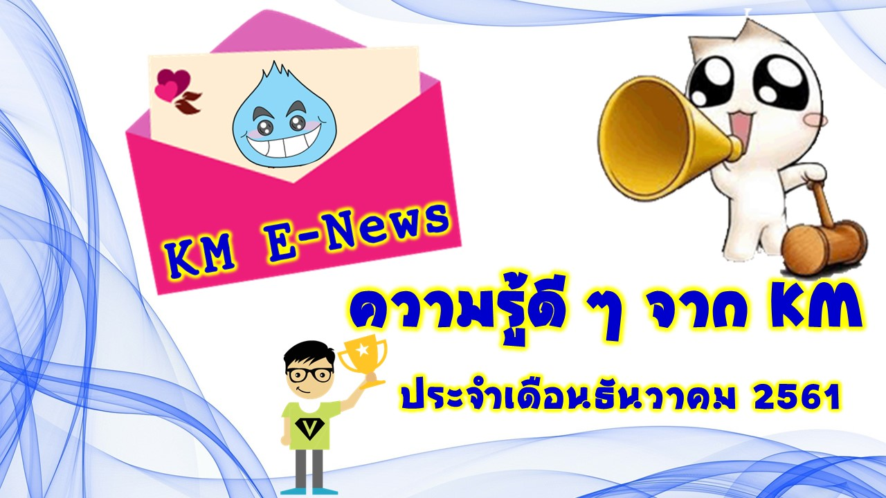 KM E-News ฉบับที่ 12/2561