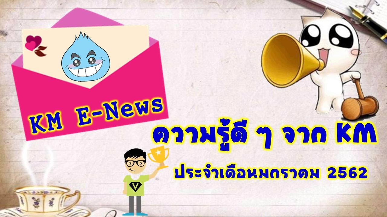 KM E-News ฉบับที่ 1/2562