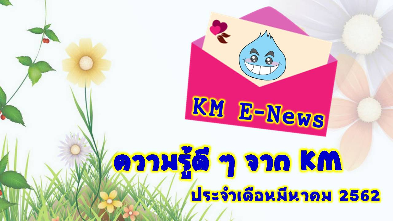 KM E-News ฉบับที่ 3/2562
