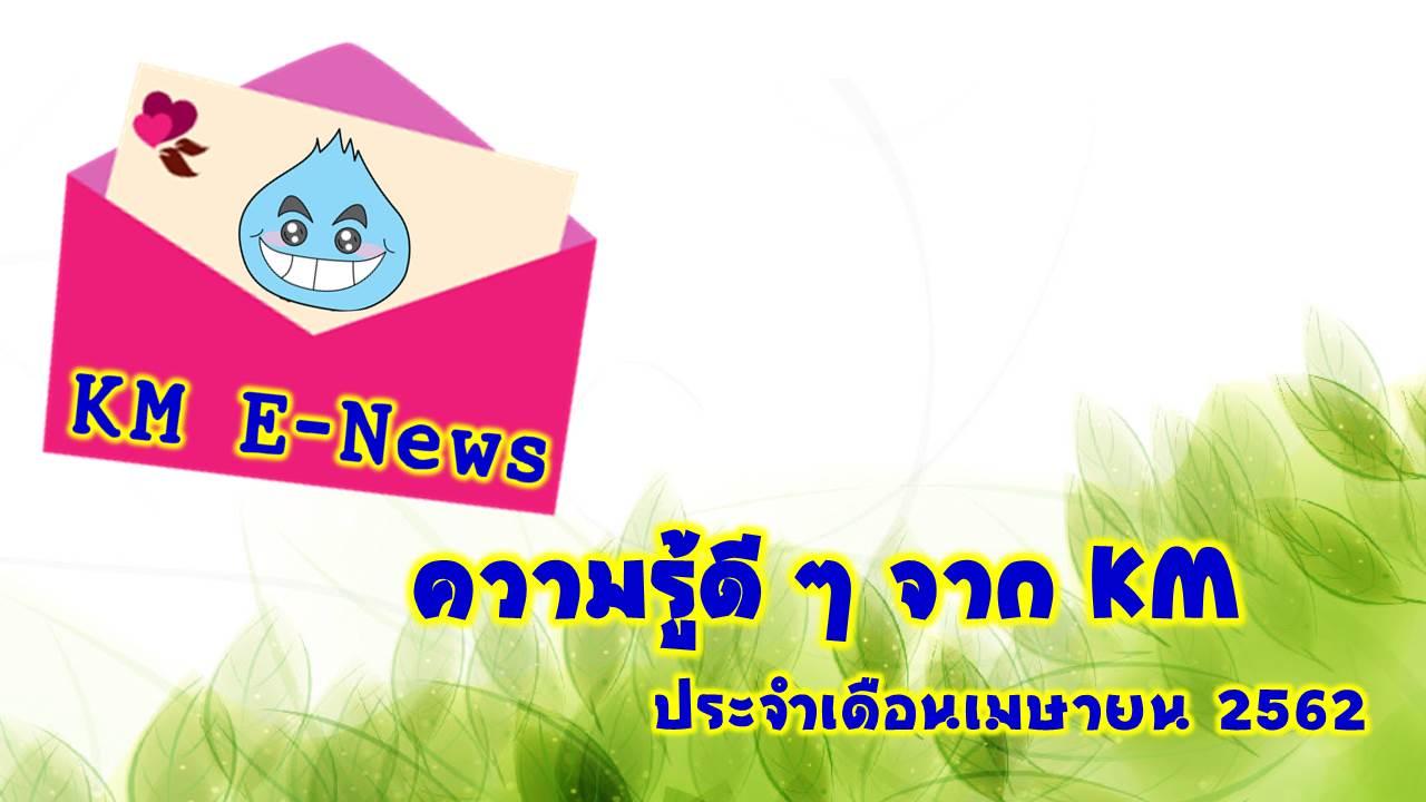 KM E-News ฉบับที่ 4/2562