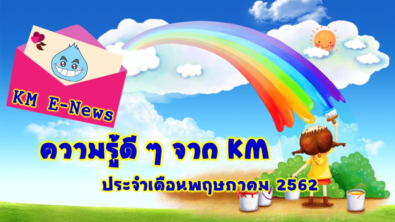 KM E-News ฉบับที่ 5/2562