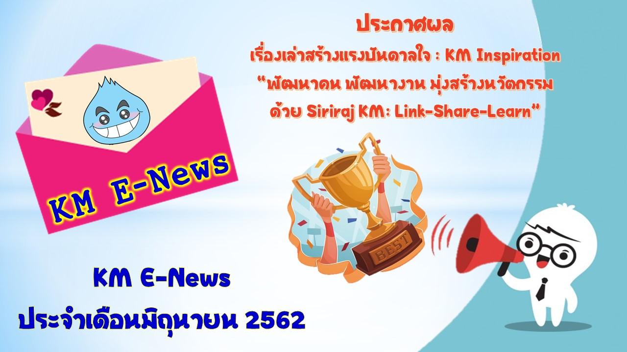 KM E-News ฉบับที่ 6/2562