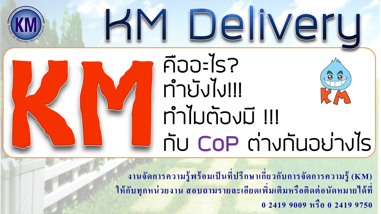 KM Delivery