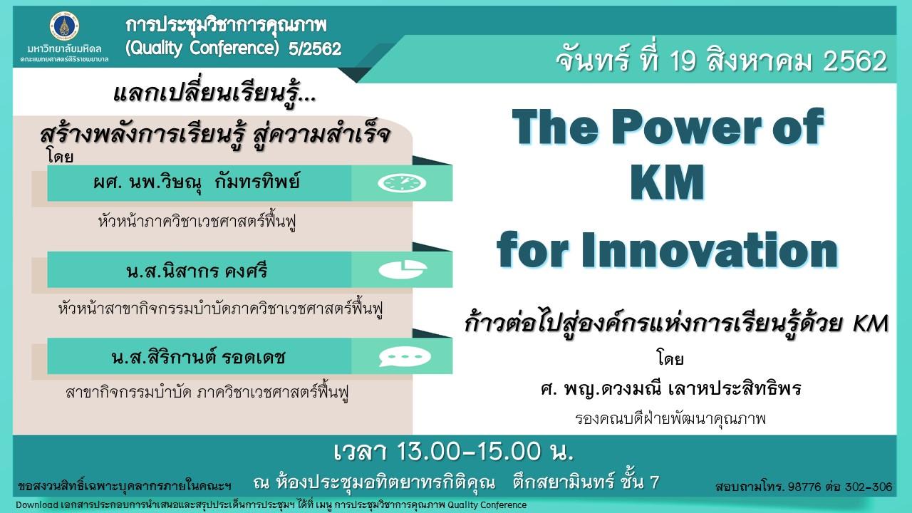 การประชุมวิชาการคุณภาพ Quality Conference ครั้งที่ 5/2562