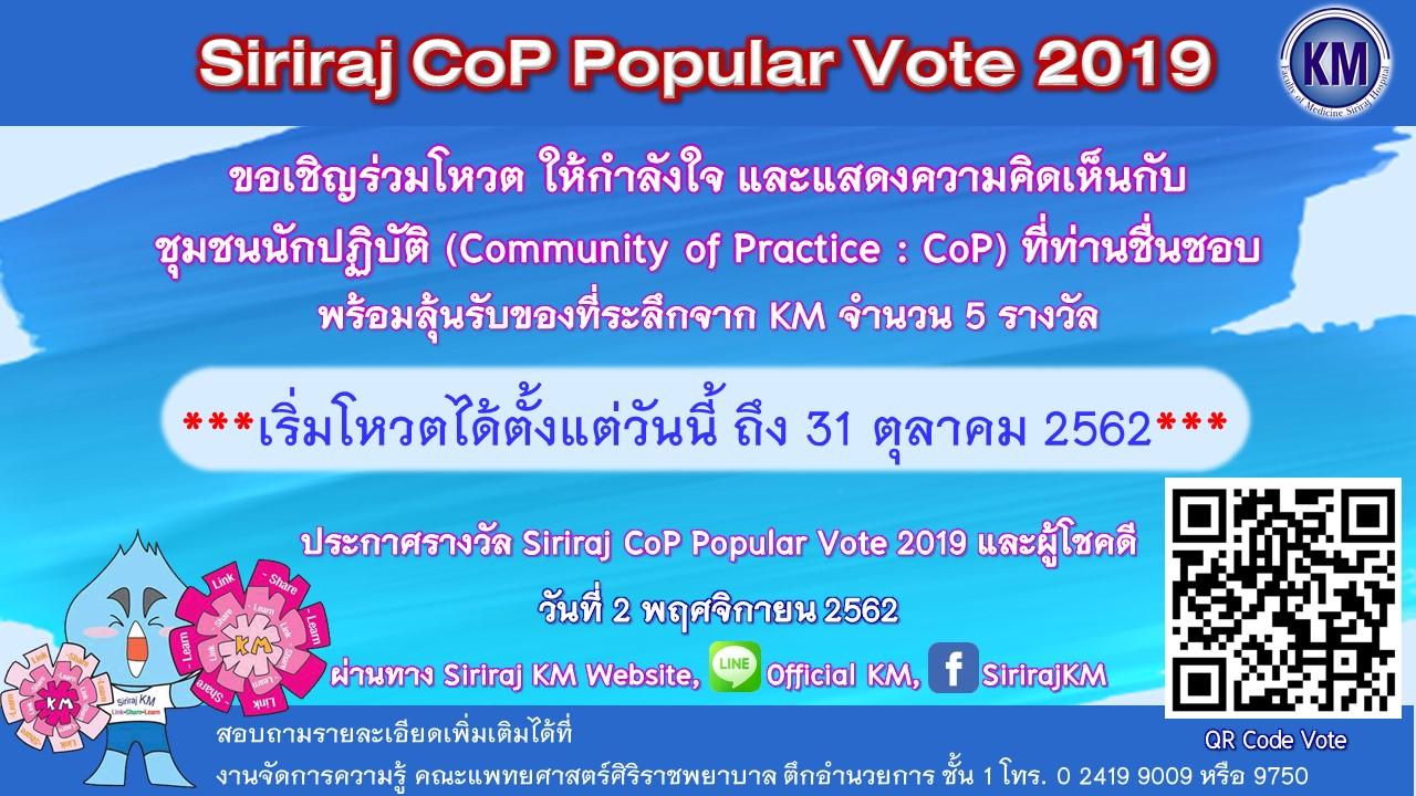 ขอเชิญร่วมกิจกรรม Siriraj CoP Popular Vote 2019
