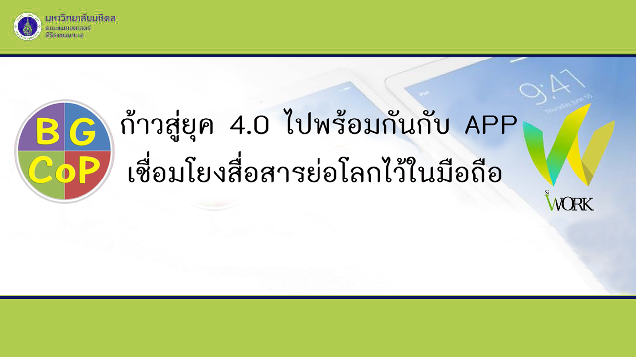 ก้าวสู่ยุค 4.0 ไปพร้อมกับ APP เชื่อมโยงสื่อสารย่อโลกไว้ในมือถือ