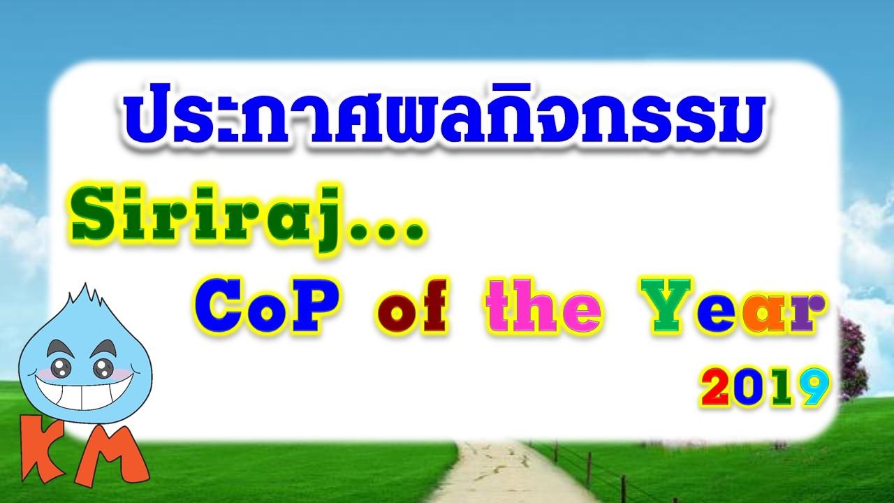 ประกาศผลกิจกรรม Siriraj CoP of the Year 2019