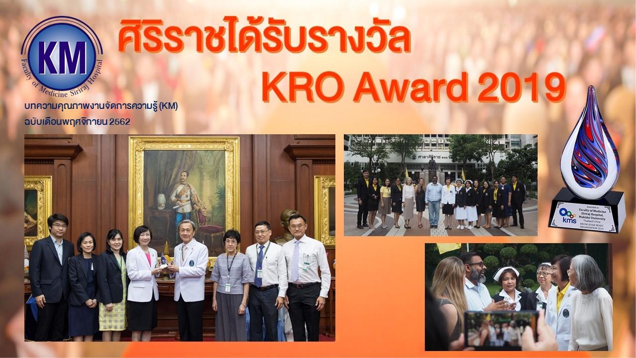 บทความคุณภาพ 11/2562 เรื่อง ศิริราชได้รับรางวัล KRO Award 2019