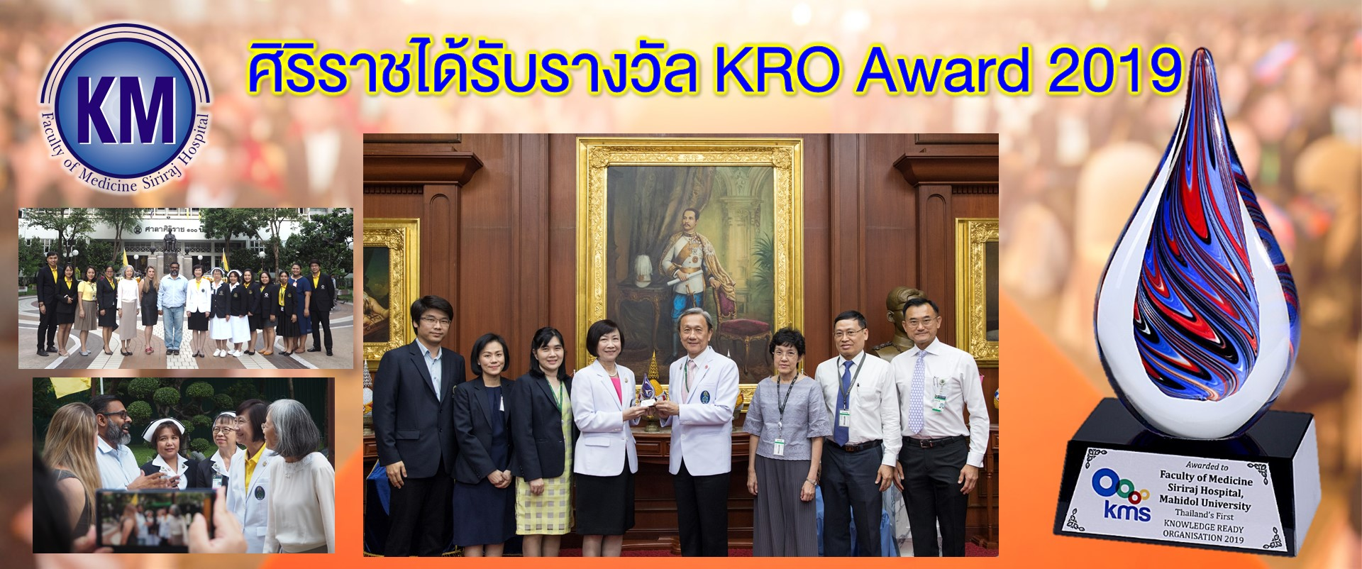 KRO Award 2019