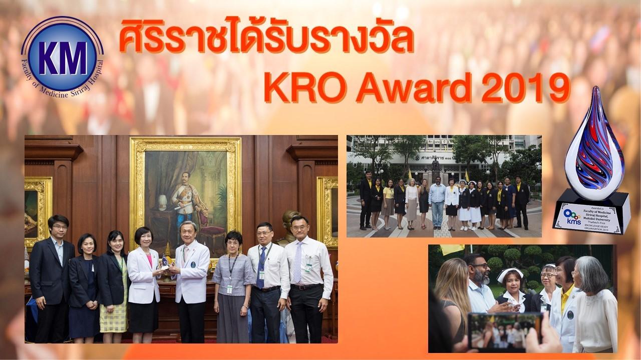 รางวัล Knowledge Ready Organization (KRO) Awards 2019
