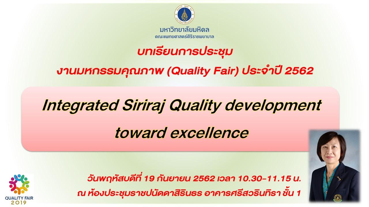 "Quality Fair ประจำปี 2562 เรื่อง ""Integrated Siriraj Quality development toward excellence"""