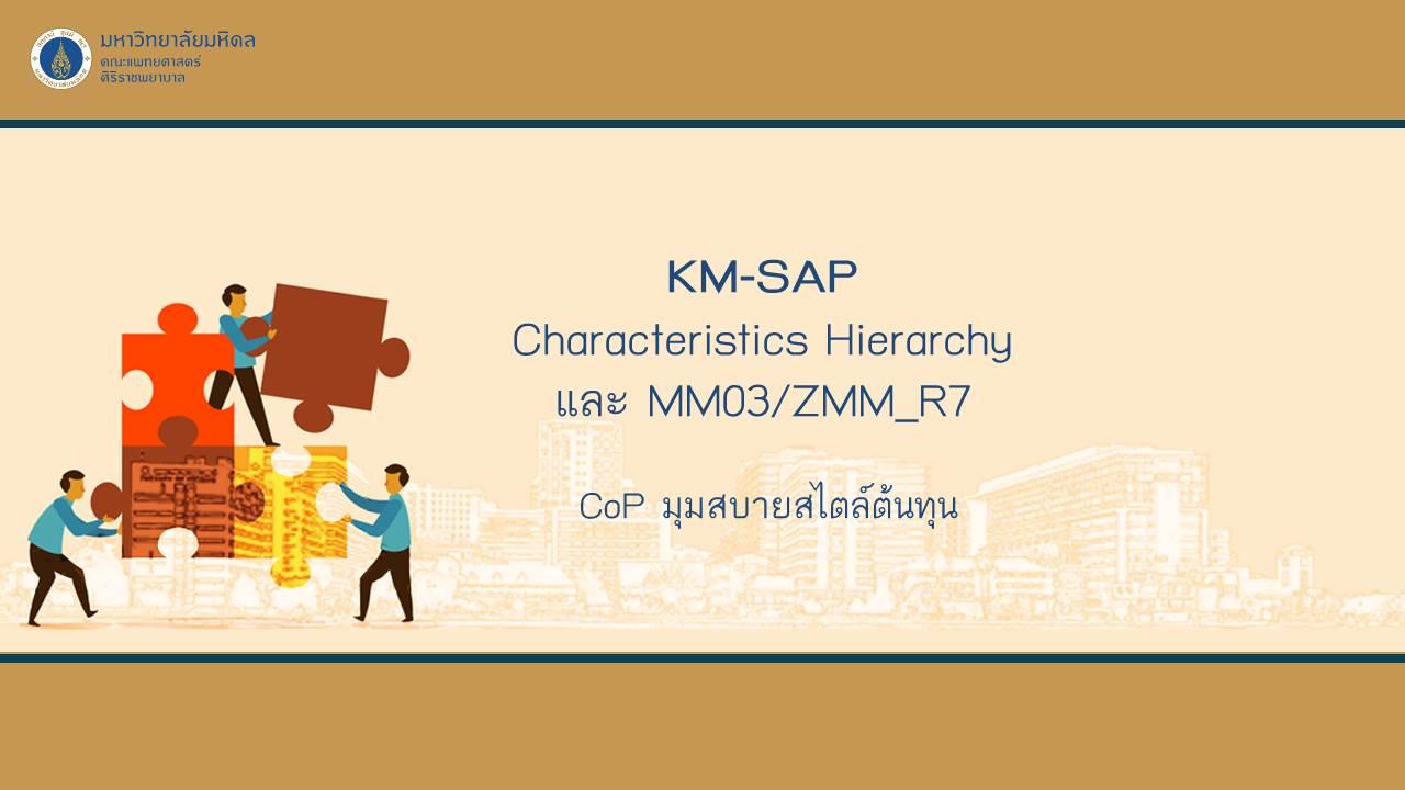 KM-SAP Characteristics Hierarchy และ MM03/ZMM_R7