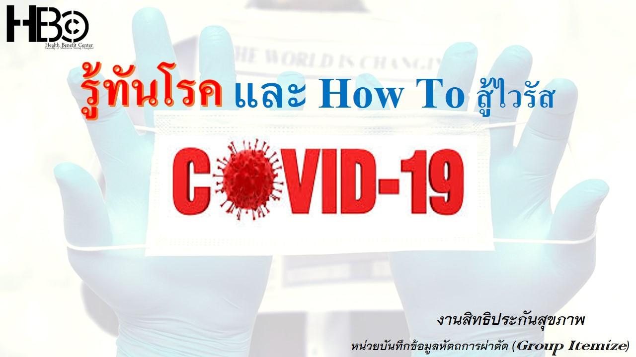 รู้ทันโรค และ How to สู้ไวรัส COVID 19