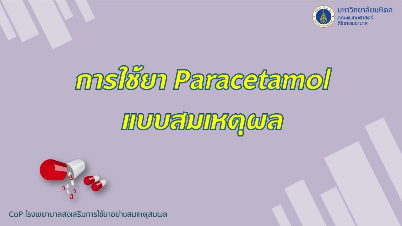 การใช้ยา Paracetamol แบบสมเหตุผล