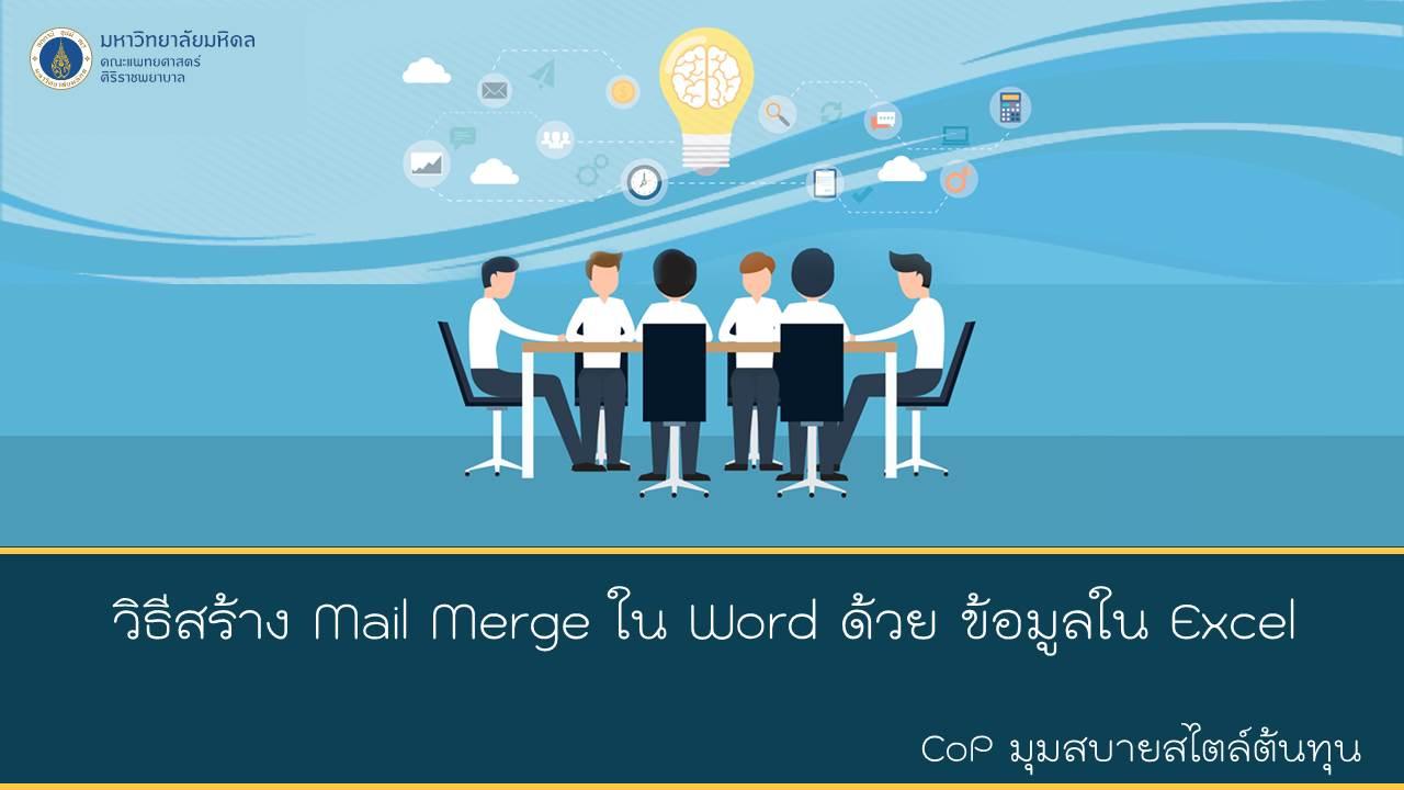 วิธีสร้าง Mail Merge ใน Word ด้วย ข้อมูลใน Excel