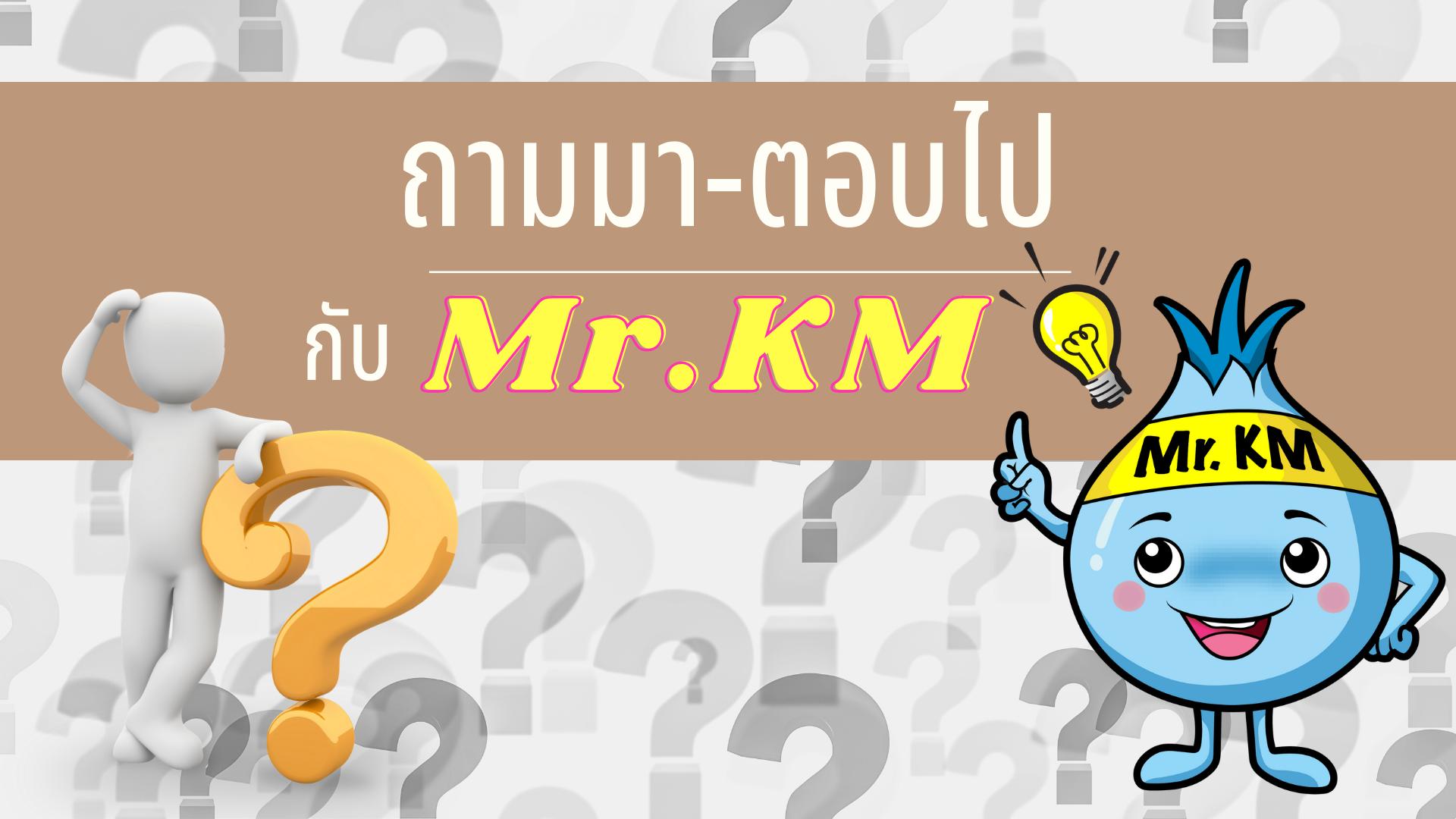 ถามมา-ตอบไป กับ Mr.KM