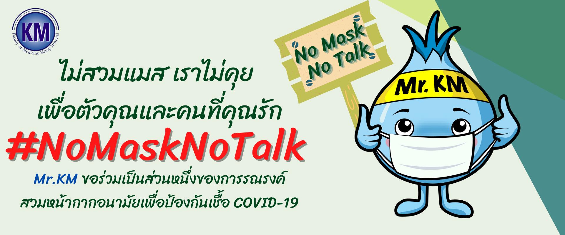 No mask No talk