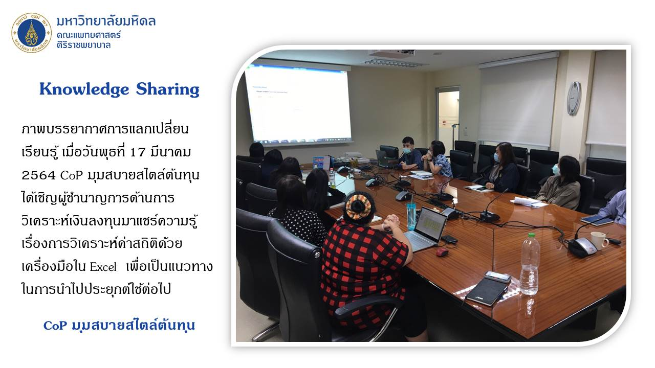 Knowledge Sharing CoP มุมสบายสไตล์ต้นทุน