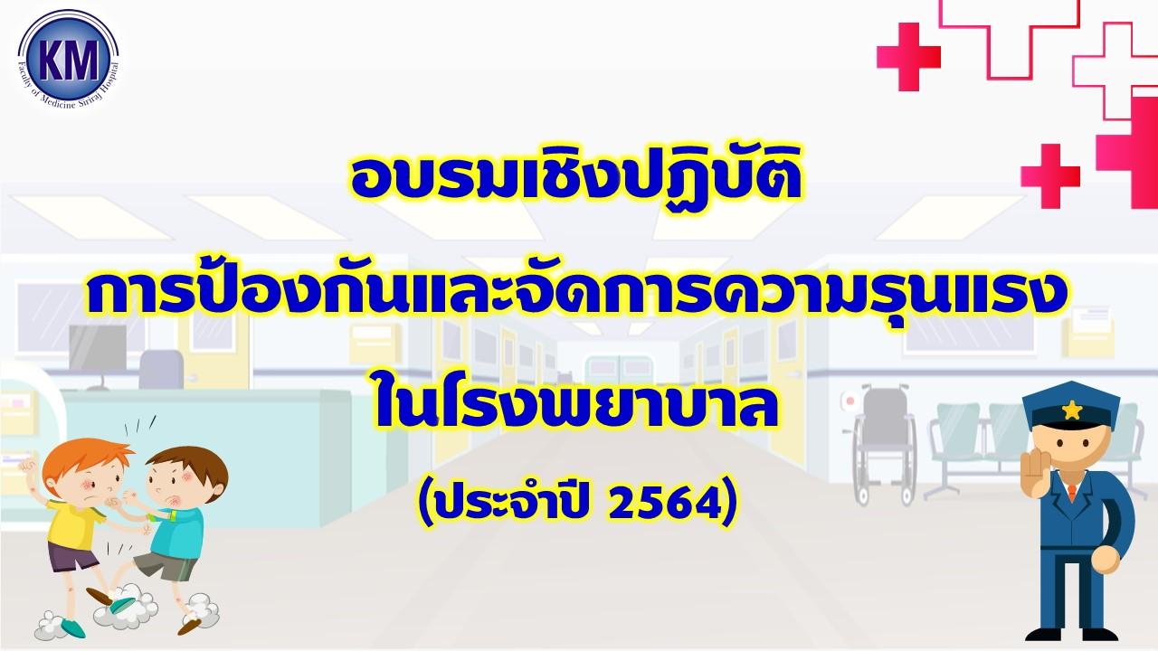 อบรมเชิงปฏิบัติการป้องกันและจัดการความรุนแรงในโรงพยาบาล ประจำปี 2564
